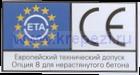 Европейский технический допуск Опция 8 для нерастянутого бетона
