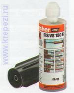 Химический анкер FIS VS 150 C