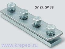 Крепежный элемент соединения монтажных шин SV27,38 fischer